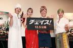 水沢アリー、オラキオとインド映画ネタを披露!