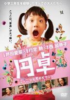 『円卓』BD発売!芦田愛菜と行定勲監督がコメント