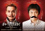 平田広明×ジョニー・デップのコラボポスターが公開