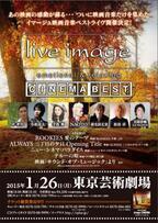 コンサート『live image cinema best』が開催