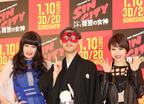 カイヤ&水沢アリーが『シン・シティ』をPR