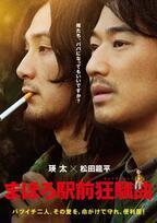 ファン必見!『まほろ駅前狂騒曲』BD発売決定