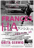 『フランシス・ハ』Blu-ray発売決定!