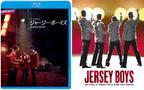 『ジャージー・ボーイズ』BD&DVDがリリース