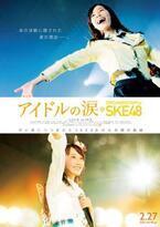 SKE48登壇!前夜祭舞台挨拶が新宿で開催決定