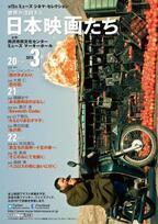 注目の日本映画を一挙上映するイベントが今年も開催