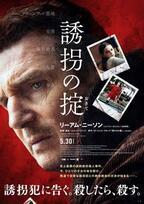 リーアム・ニーソン主演『誘拐の掟』本予告編&ポスター