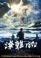日本トルコ合作映画『海難1890』の公開日が決定