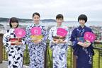 『海街diary』4姉妹、浴衣姿で鎌倉ヒット祈願