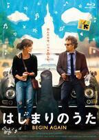 ヒット作『はじまりのうた』がブルーレイ&DVDに!