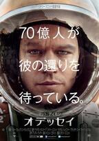 マット・デイモン主演の『オデッセイ』が公開決定!