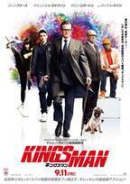 ハイテンション・スパイ映画『キングスマン』が公開