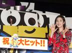 『ミニオンズ』公開7日間で動員100万人突破!