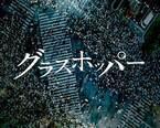 伊坂幸太郎原作の『グラスホッパー』満足度第1位!