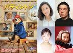 『パディントン』日本語版のキャスト発表!