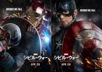 『シビル・ウォー/キャプテン・アメリカ』衝撃映像