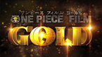 『ONE PIECE FILM GOLD』特報映像が解禁!