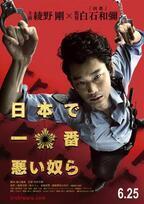 綾野剛主演『日本で一番悪い奴ら』ポスターが解禁