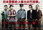 綾野剛主演『日本で一番悪い奴ら』キャスト発表