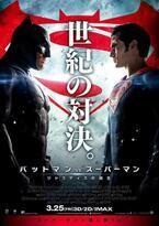 『バットマン vs スーパーマン』衝撃のポスター公開