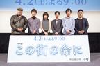 加瀬亮、主演ドラマ『この街の命に』完成披露で訴え