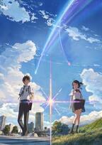新海誠監督『君の名は。』キャラクター画像が公開