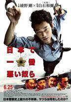 綾野剛主演『日本で一番悪い奴ら』新ポスターが公開