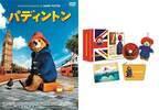 『パディントン』ブルーレイ&DVDが発売決定!