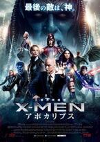 夏公開『X-MEN:アポカリプス』新映像