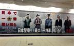 綾野剛主演映画が新宿で大規模PRを展開!