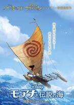 ディズニー新作『モアナと伝説の海』が来春公開