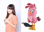 三森すずこが『アングリーバード』日本語版に参加