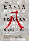 京都ヒストリカ国際映画祭にトミー・リー・ジョーンズ来場決定!