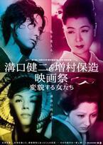 溝口健二&増村保造映画祭が今冬開催決定
