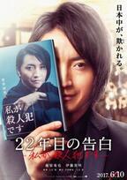 藤原竜也&伊藤英明主演映画『22年目の告白』映像
