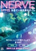 映画『NERVE/ナーヴ』が日本公開決定