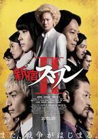 『新宿スワンII』全キャスト&予告解禁