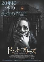 「20年に1本の恐怖」予告映像が公開