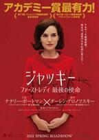 N・ポートマン主演『ジャッキー』が来春日本公開