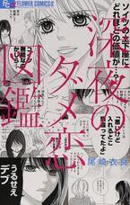 『深夜のダメ恋図鑑』でダメ男への鬱憤を笑いのめせ!