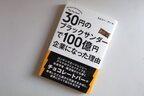 たった30円の駄菓子「ブラックサンダー」が売れ続けている理由