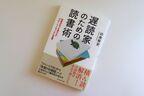 本を年間700冊も読む書評家が教える「3つの読書習慣構築術」