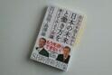 日本の豊かさは世界29位!今後の日本人に必要な「5つの課題」
