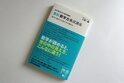 アベノミクスは机上の空論!? 数字から考える「日本の人口」問題