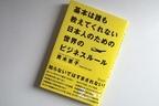 日本人の124万人は海外生活中!世界で働くために必要なルール