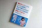 乳酸菌を1日1食!松本明子さんの便秘を解消した簡単「腸活術」