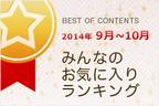 みんなの「お気に入り」ランキング2014年9月~10月 前半編(6位~10位)