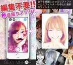 """世界中で人気の神""""自撮り""""アプリ「セクシーミラー」 開発者が語る、写真でむき出しになる女の欲望"""