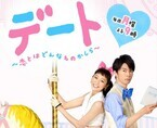 月9ドラマ『デート』が映すイマドキの恋愛事情―恋愛至上主義の時代は終わった?