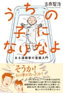600万円の不妊治療を経て里親に―『うちの子になりなよ』著者・古泉智浩が語る